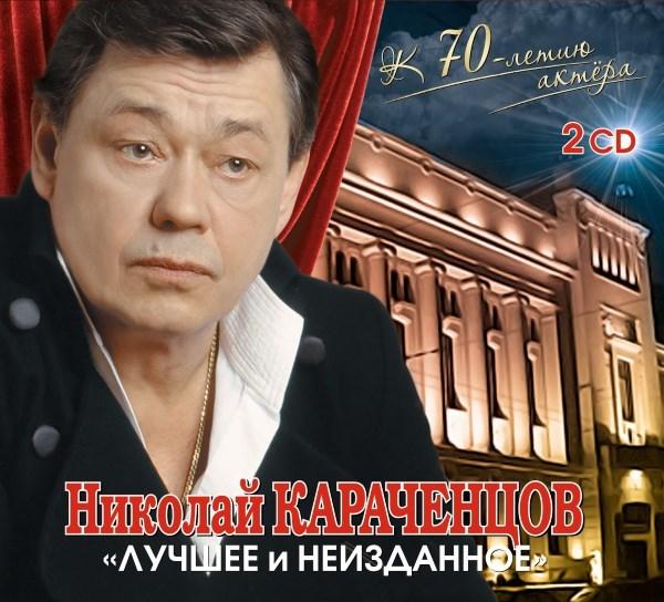 Николай Караченцов - Лучшее и Неизданное (2014)