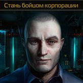 Скриншот из игры Конфликт