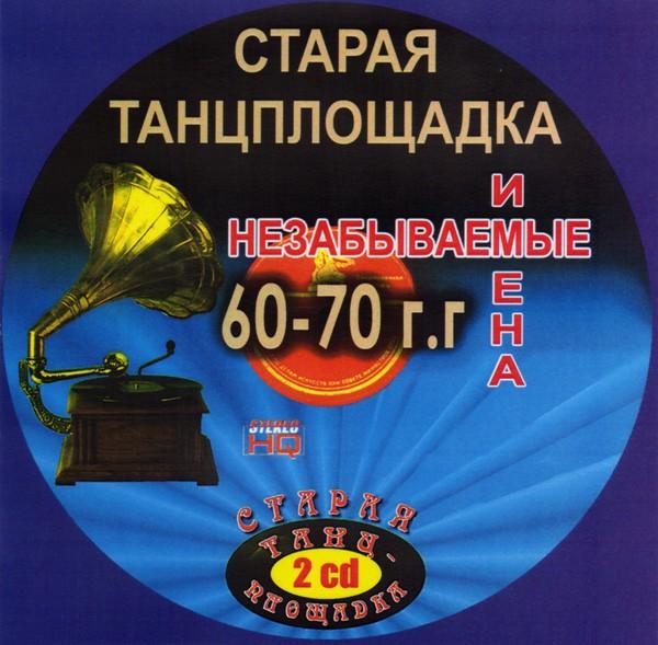 СТАРАЯ ТАНЦПЛОЩАДКА НЕЗАБЫВАЕМЫЕ ИМЕНА 60 70 Х СКАЧАТЬ БЕСПЛАТНО